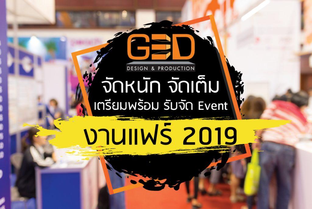 Ged จัดหนัก เตรียมพร้อม รับจัด Event งานแฟร์ 2019