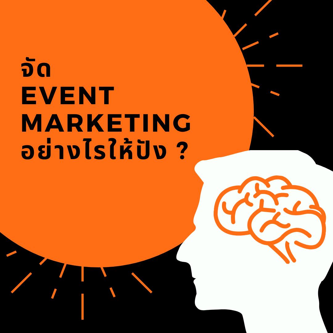 จัด Event Marketing อย่างไรให้ปัง