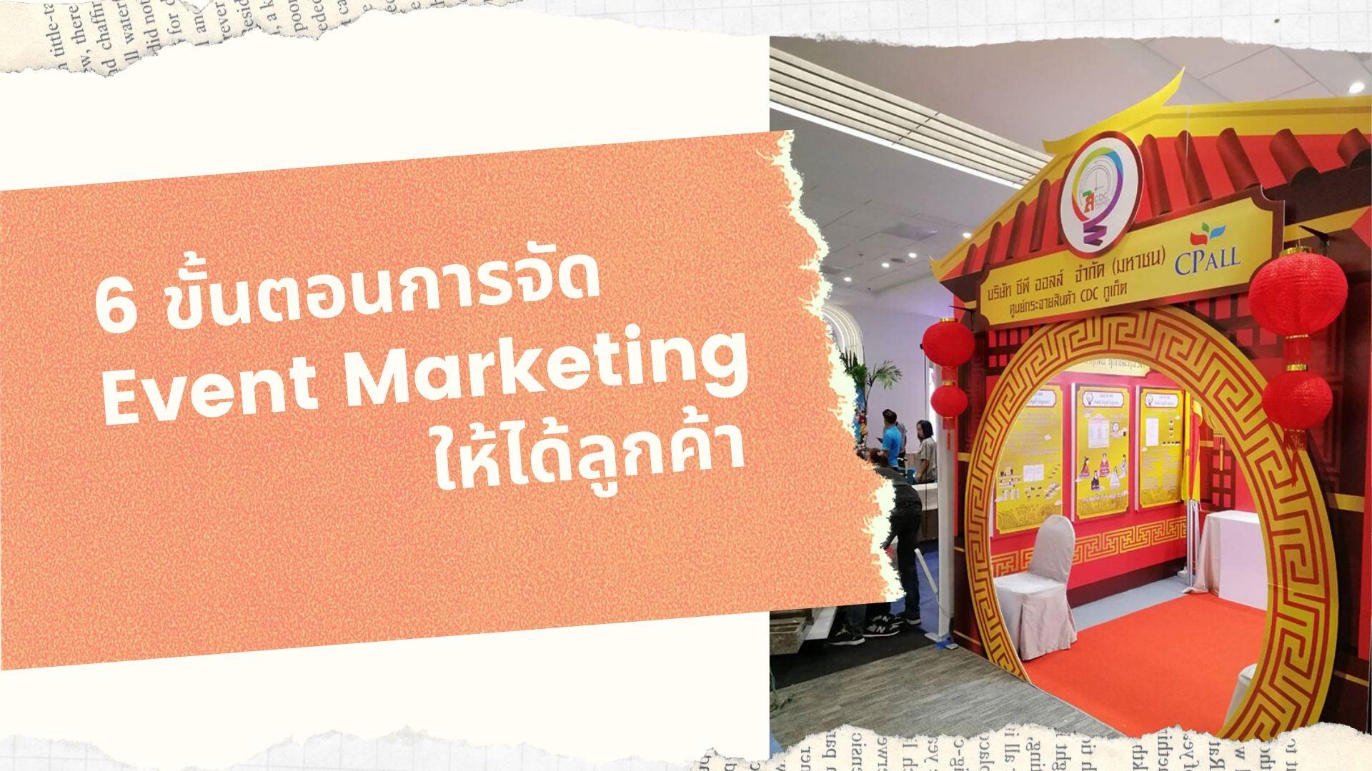 6 ขั้นตอนการจัด Event Marketing ให้ได้ลูกค้า