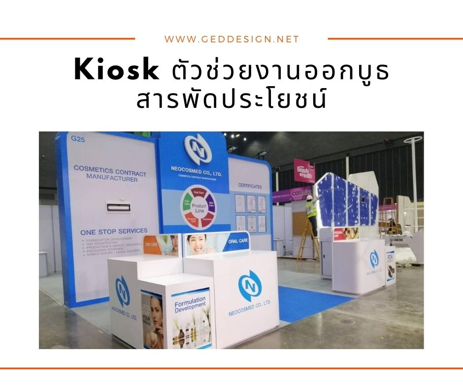 Kiosk ตัวช่วยงานออกบูธสารพัดประโยชน์