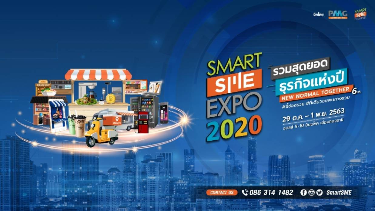 Smart SME Expo 2020