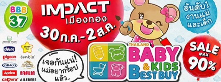 Thailand Baby & Kids Best Buy ครั้งที่ 37