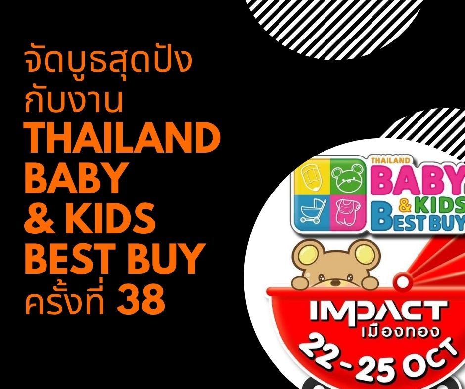 จัดบูธสุดปังกับงาน Thailand Baby & Kids Best Buy ครั้งที่ 38