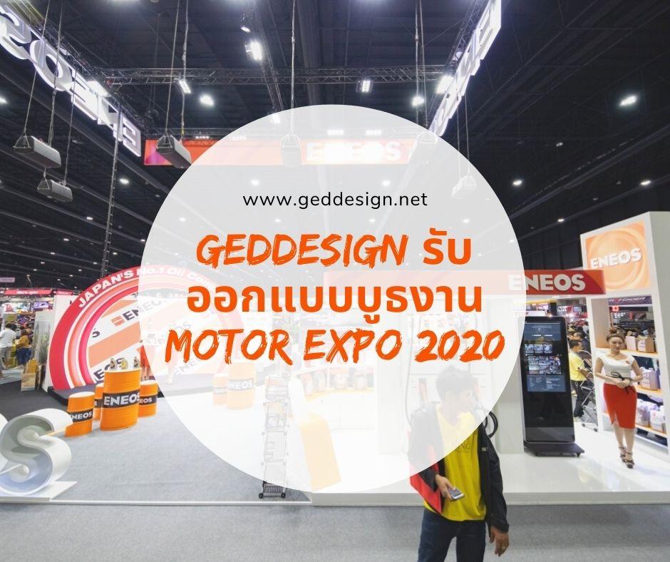 Geddesign รับออกแบบบูธงาน Motor Expo 2020