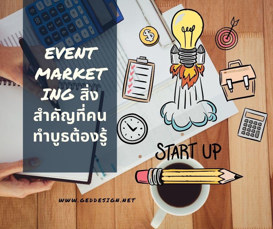 Event Marketing สิ่งสำคัญที่คนทำบูธต้องรู้