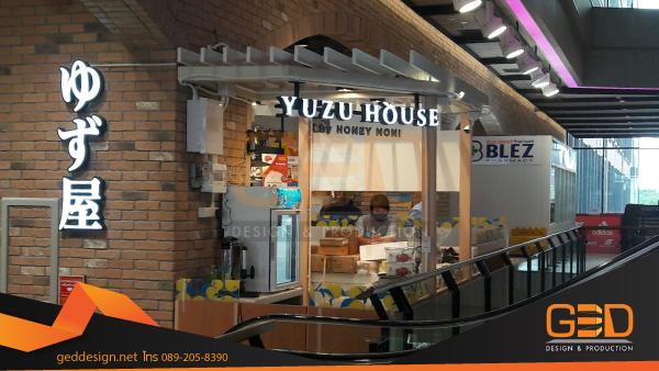 รับจัดบูธแสดงสินค้า Yuzu House by Honey moni สาขา Don Don Donki The Market