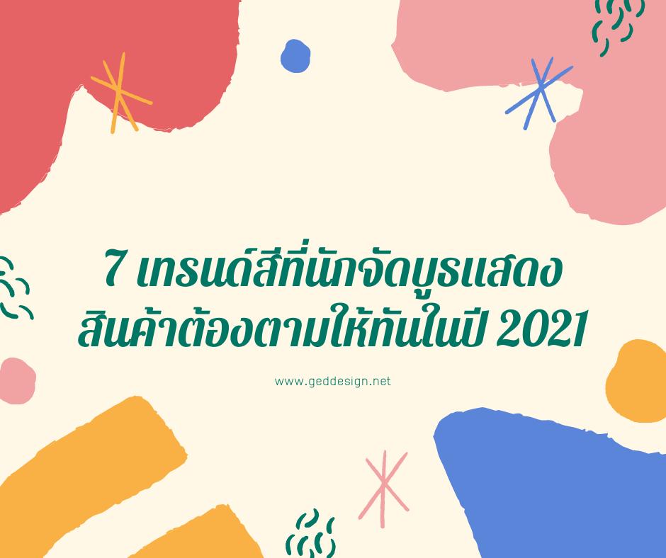 7 เทรนด์สีที่นักจัดบูธแสดงสินค้าต้องตามให้ทันในปี 2021