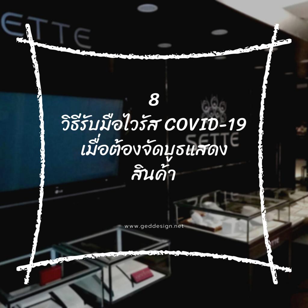8 วิธีรับมือไวรัส Covid-19 เมื่อต้องจัดบูธแสดงสินค้า