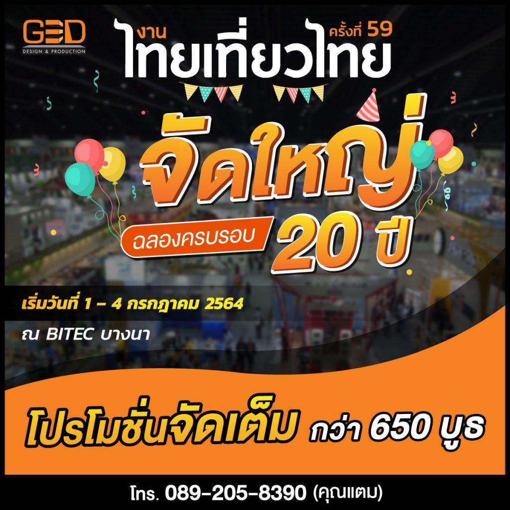 รับจัดบูธงานไทยเที่ยวไทย จัดบูธแสดงสินค้า ออกแบบบูธราคา