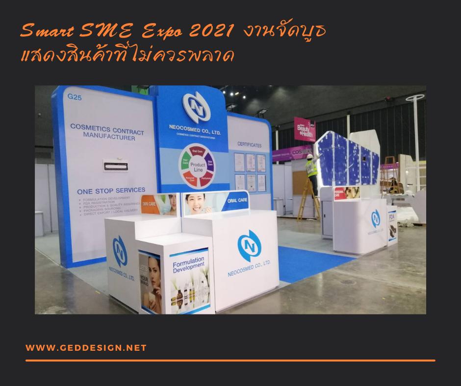 Smart SME Expo 2021 งานจัดบูธแสดงสินค้าที่ไม่ควรพลาด