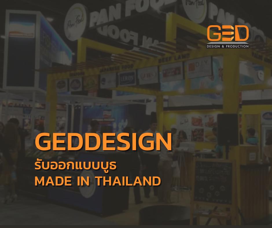 Geddesign รับออกแบบบูธงาน Made in Thailand