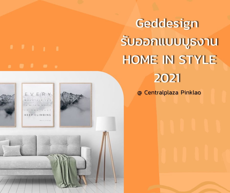 Geddesign รับออกแบบบูธงาน HOME IN STYLE 2021