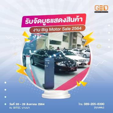 Geddesign รับจัดบูธแสดงสินค้า งาน Big Motor Sale 2564